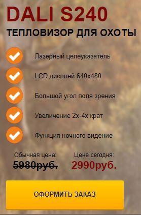 купить прицел тепловизор для охоты